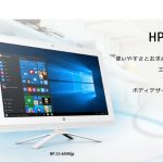 これなら安心して使えそうなデスクトップ! HP Slimline 260-p010jp